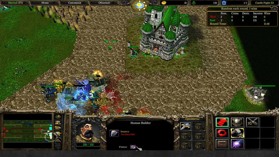 Warcraft 3 Castle Fight Screenshot